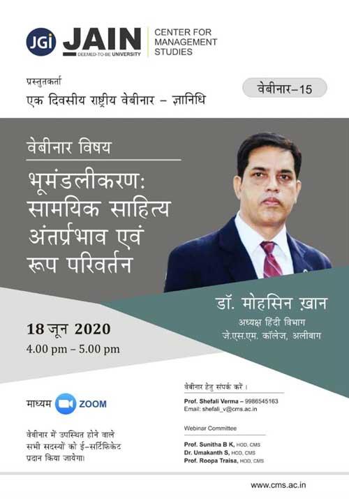 Webinar – Bhumandalikaran